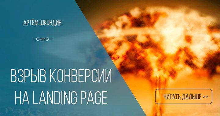 Взрыв конверсии на Landing Page