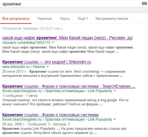 крокетинг в Гугле