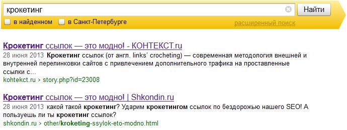 крокетинг в Яндексе