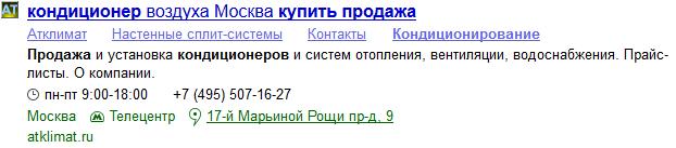 Сниппет с описанием сайта из Яндекс Каталога