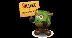 Гадкий Я(ндекс) и rel=canonical