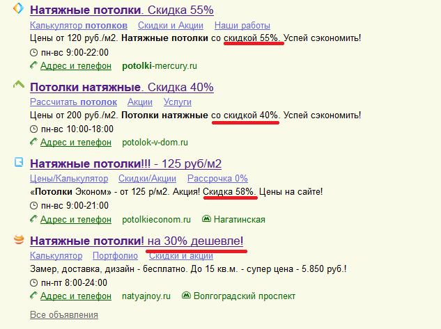 relative_discount