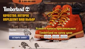 Пример лендинга обуви Timberland