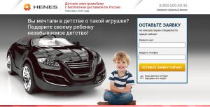 Пример лендинга автомобилей для детей