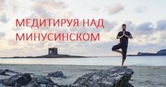 Думы о Минусинске – алгоритме Яндекса