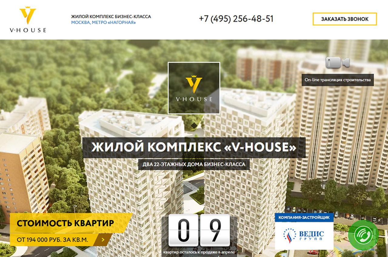 landing page по недвижимости в Москве