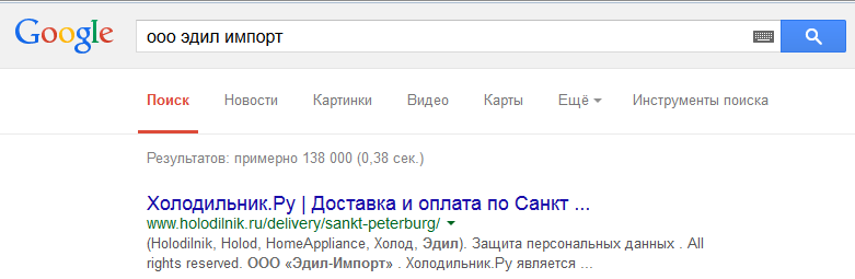ООО Эдил Импорт в Гугле
