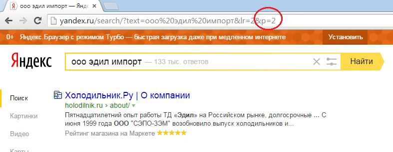 ООО Эдил Импорт в Яндексе