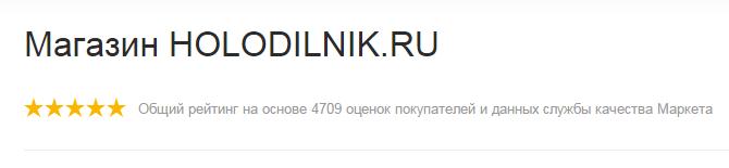5 звёзд для Хололдильник.ру от Маркета