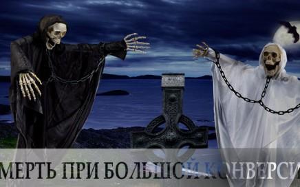 high_conversion_death