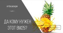 Почему вредно знать о BM25?