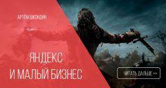 Как Яндекс убивает малый бизнес