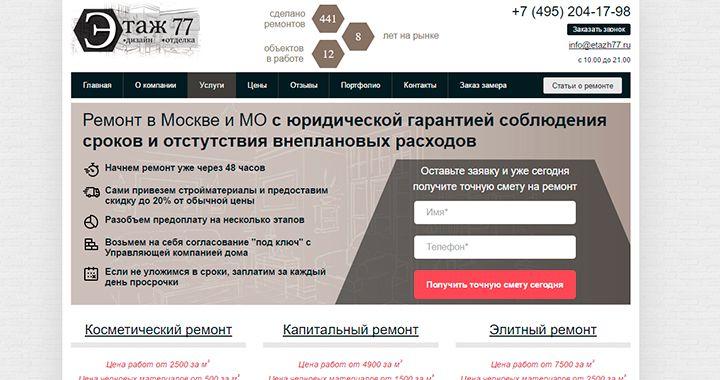 Превратить поисковое продвижение сайтов в нерентабельное занятие таким образом контекстна дизайн студия создание сайтов раскрутка сайта